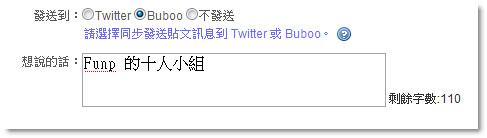funp-buboo-twitter