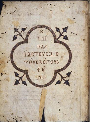 MS. Barocci 230