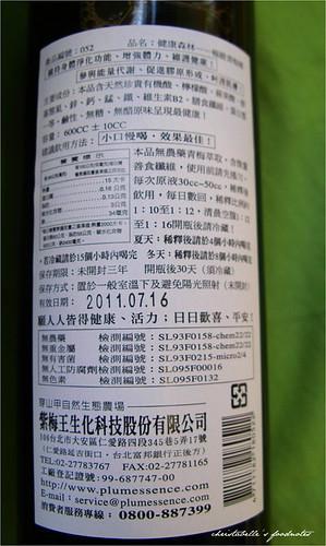 紫梅王青梅精標示