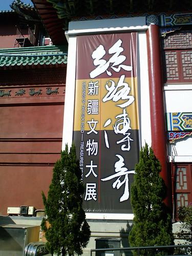 植物園&歷史博物館04