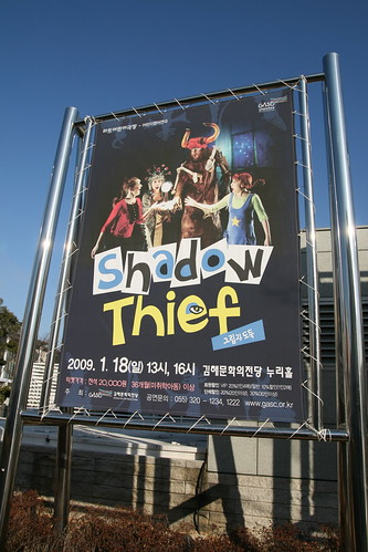Shadow Thief in Gimhae