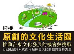 台東文化生活圈ost