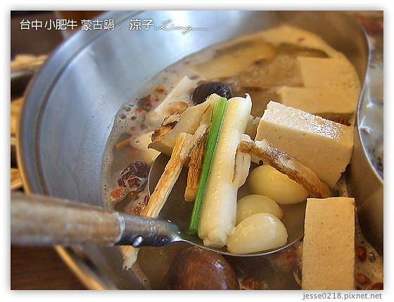 台中 小肥牛 蒙古鍋 17