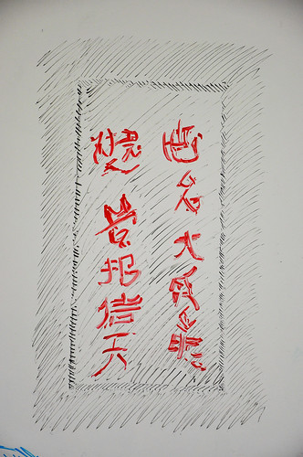 Escritor Chino (03)
