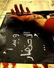 ...      و يبدأ الاحــتضــار (AlQataria♣) Tags: real death pain blood truth sister greatest ever painful youngest و noor نور اختي saleh the الحياة هي صالح كاتبة مسرحية writter القطرية my اصغر موت دم ألم القطريه اعظم قطرية حقيقة bashayer alqataria الآخر بشاير مخيفة إحتضار