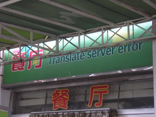 Translate server error.. (by tenz1225)