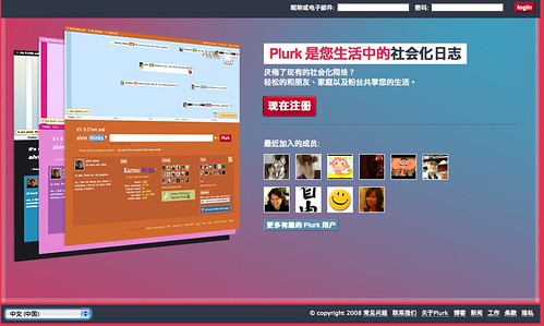 plurk中文(中國)