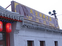 China-0395