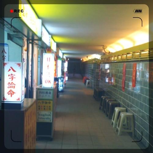 行天宮算命地下街。日本語OK。