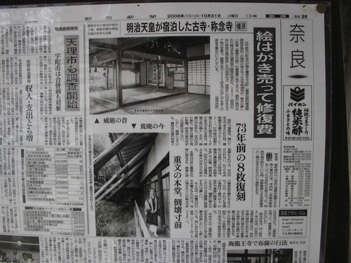今井町「称念寺」-09