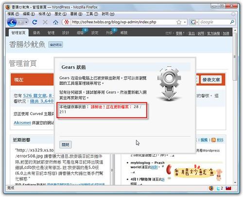 WordPress加速-8