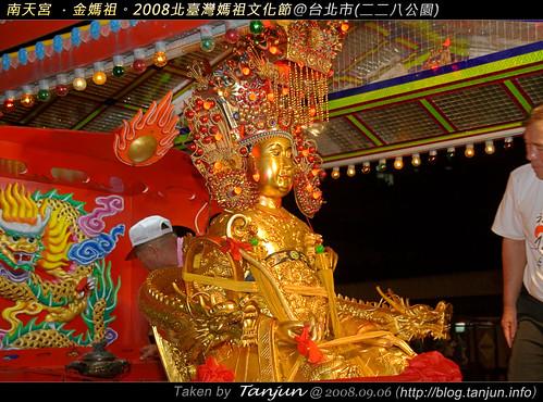 蘇澳南天宮.金媽祖@2008北臺灣媽祖文化節