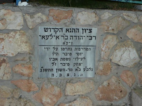 Rabbi Yehuda bar Ilai