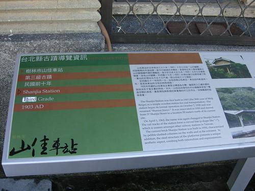 山佳車站古蹟資訊