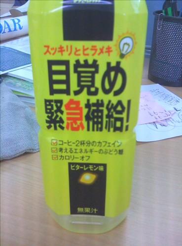 botella te