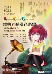 110617(2) – 【Press Release】2011 ACG經典動漫音樂會,將在7/15於台北城市舞台Live登場!