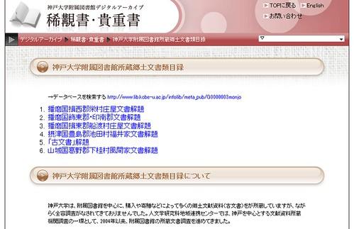 www.lib.kobe-u.ac.jp