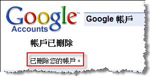 Yahoo和MSN帳號也能享用Google的超強服務-20
