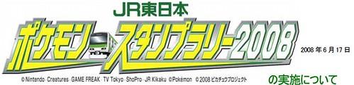 JR東日本 ポケモンスタンプラリー2008