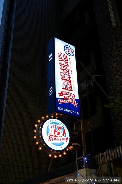 [台北]NiniTing 19美式餐廳