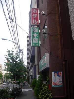 ホテル栃木屋