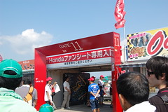 [2008 SUPER GT第7戦] ホンダファンシート