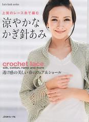 涼やかなかぎ針あみ―上質のレース糸で編む Book Cover