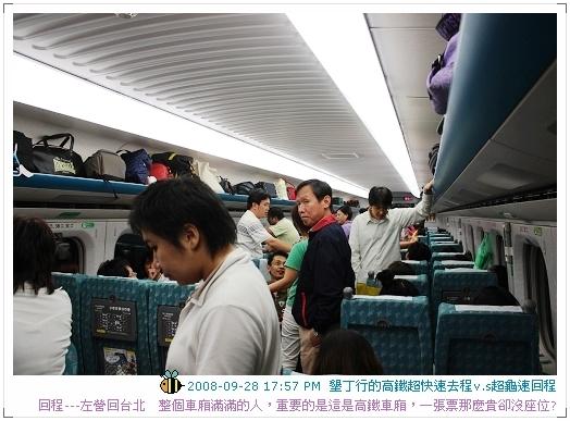 080928瘋狂颱風高鐵租車墾丁行第二天 (68)