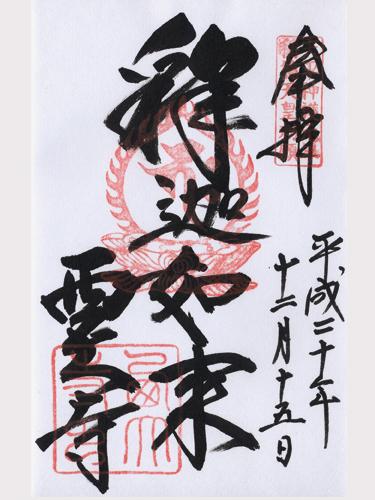 西大寺-ご朱印