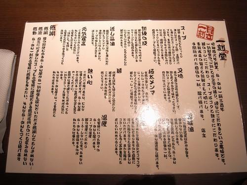 極旨醤油ら~めん『一刻魁堂』橿原アルル店-05