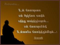 Sogam_2D26_2DA_small (vaishu87) Tags: kavithai