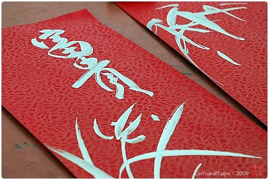 漢字文化節。寫春聯01