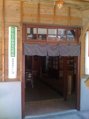 [台南市]公會堂的柳屋