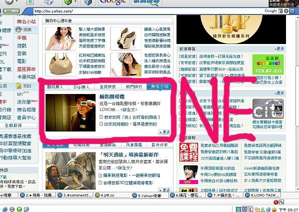 2008.3.5_小丸上yahoo首頁_nEO_IMG.jpg