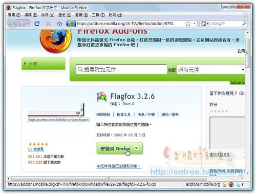 Flagfox-1