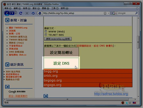 000webhost免費空間申請教學-14