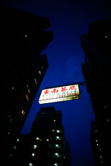 blue nights (morf*) Tags: china blue sky night hongkong evening chinese magichour towerblocks