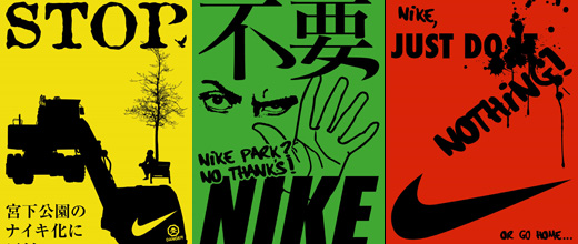 2873598878 76799735e4 o Wheres the Buzz : Nike Park & birth of blog protest in Japan