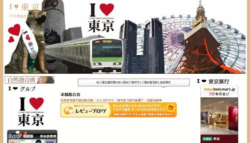 I ♥ 東 京