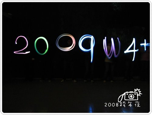 2009跨年