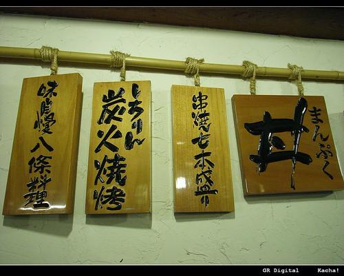 八條壽司001