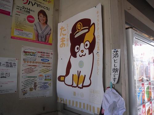 貴志駅「たま駅長」@和歌山-08