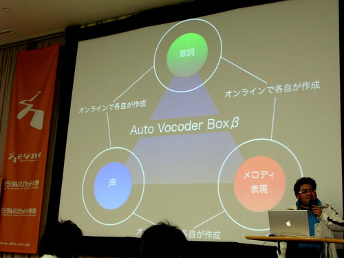 On-line Vocoder Box β
