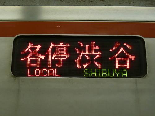 リスト::行先表示器::メトロ::7000系::LED::各停渋谷