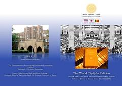 Tipitaka Invitation Card Japan Tokyo University