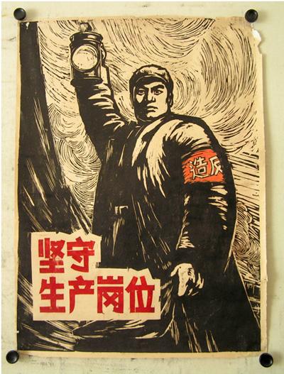 CulturalRevolution