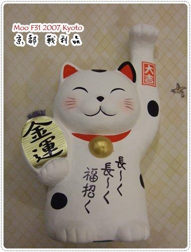 京都戰利品-貓