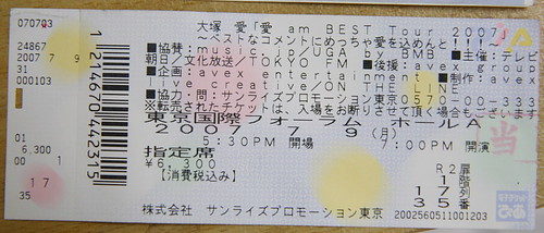 大塚愛 画像55