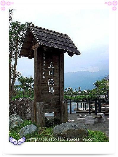 081125東台灣樂活之旅第11站_花蓮立川漁場01