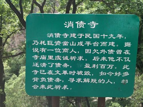 鹫峰 067